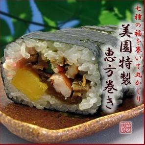 美園 上巻き寿司.jpg